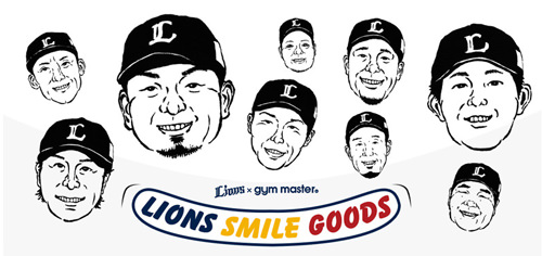 LIONS SMILEグッズ