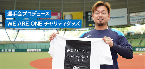WE ARE ONEチャリティグッズ